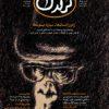 نسخه pdf مجله هفتگی کرگدن شماره 121